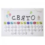Настенный календарь «Праздник»
