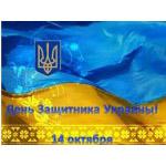 Поздравления с 14 октября День Защитника Украины