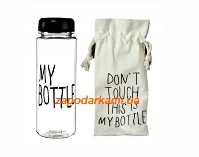 Бутылка «My Bottle»