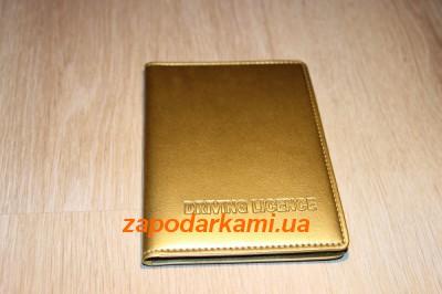 Обложка на права Gold (Эко-кожа)