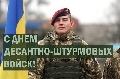 День десантно-штурмовых войск Украины