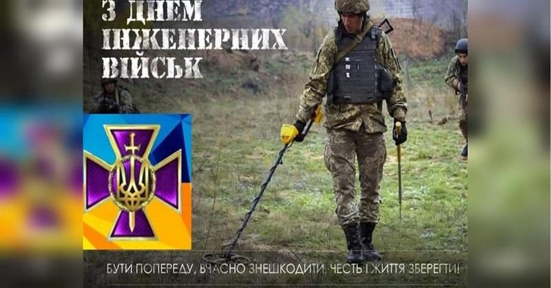 День инженерных войск Украины