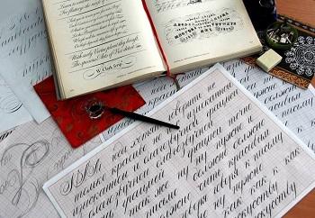 День каллиграфии или почерка