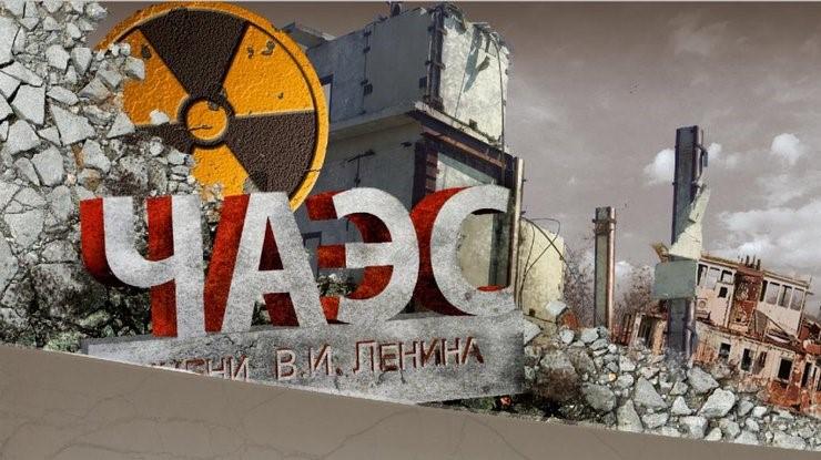 День ликвидаторов последствий аварии на Чернобыльской АЭС