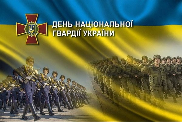 День национальной гвардии Украины
