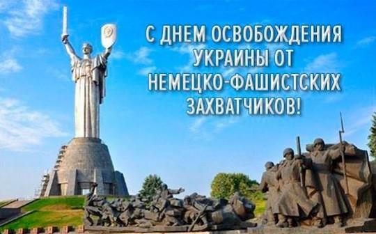 День освобождения Украины от фашистских захватчиков