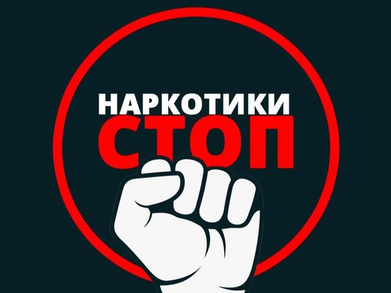 День работников подразделения по борьбе с незаконным оборотом наркотиков Украины