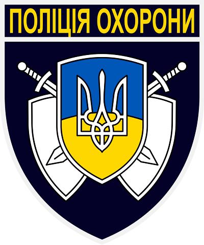 День работников вневедомственной охраны Украины
