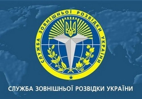 День внешней разведки Украины
