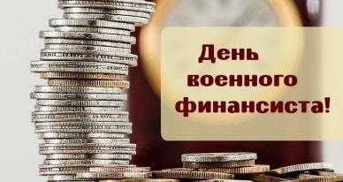 День военного финансиста в Украине