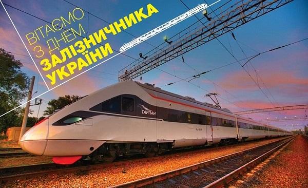 День железнодорожника Украины