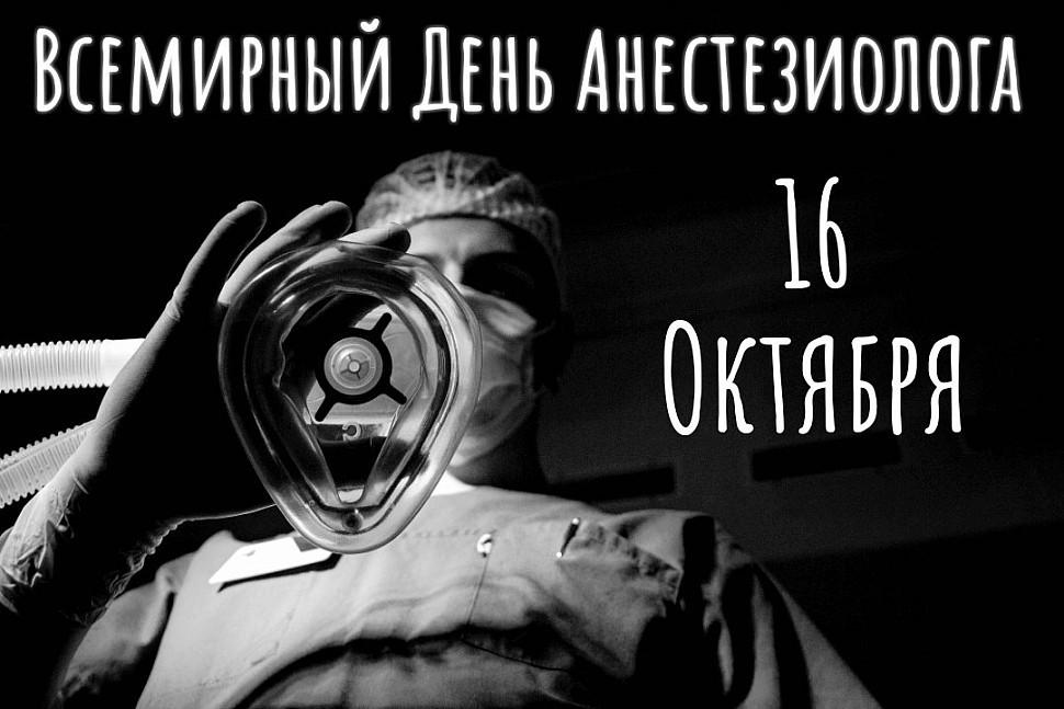 Международный день анестезиолога
