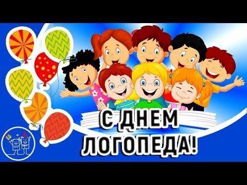 Международный день логопеда