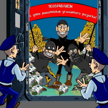 День работников уголовного розыска Украины